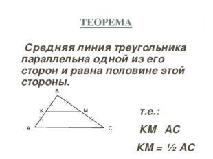ТЕОРЕМА Средняя линия треугольника параллельна одной из его сторон и равна по