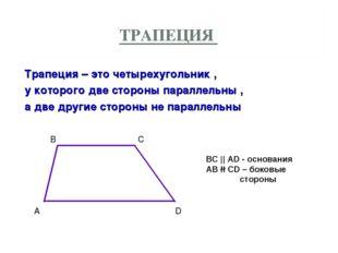 ТРАПЕЦИЯ Трапеция – это четырехугольник , у которого две стороны параллельны
