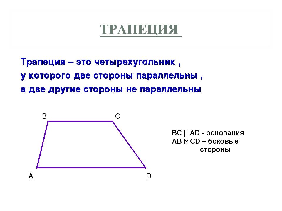 ТРАПЕЦИЯ Трапеция – это четырехугольник , у которого две стороны параллельны...