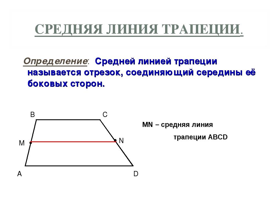 СРЕДНЯЯ ЛИНИЯ ТРАПЕЦИИ. Определение: Средней линией трапеции называется отрез...