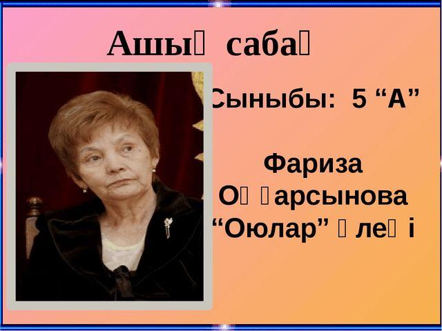 """Ашық сабақ Сыныбы: 5 """"А"""" Фариза Оңғарсынова """"Оюлар"""" өлеңі"""