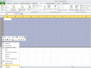 ю Microsoft Excel 2010