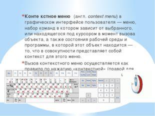 Конте́кстное меню́(англ.context menu) вграфическом интерфейсе пользователя