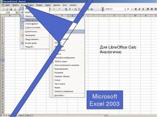 Для LibreOffice Calc Аналогично Microsoft Excel 2003