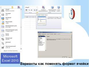 Варианты как поменять формат ячейки Microsoft Excel 2010