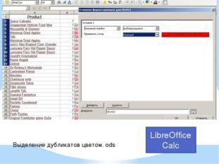 LibreOffice Calc Выделение дубликатов цветом. ods