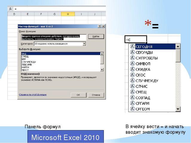 = Панель формул В ячейку вести = и начать вводит знакомую формулу Microsoft E...