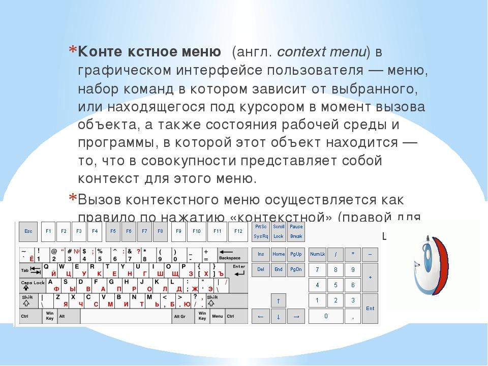Конте́кстное меню́(англ.context menu) вграфическом интерфейсе пользователя...