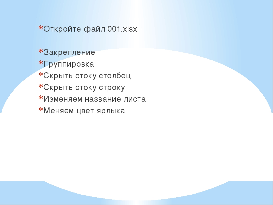 Откройте файл 001.xlsx Закрепление Группировка Скрыть стоку столбец Скрыть ст...