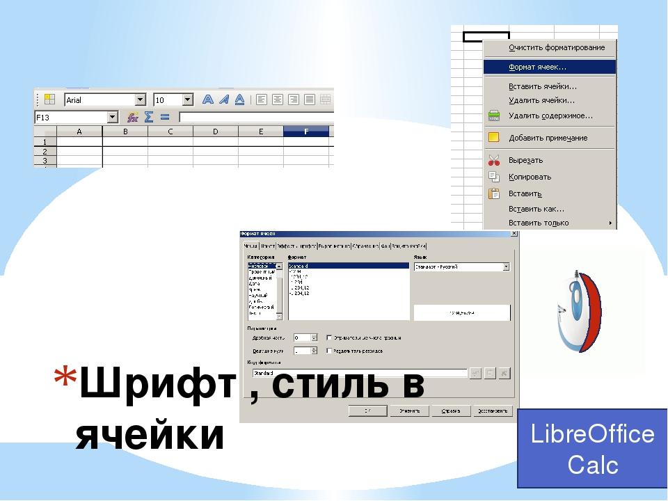 Шрифт , стиль в ячейки LibreOffice Calc