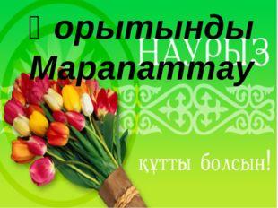 Қорытынды Марапаттау