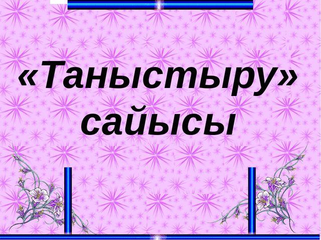 «Таныстыру» сайысы