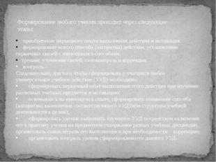 Формирование любого умения проходит через следующие этапы: приобретение перви