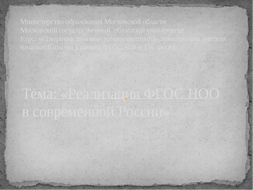 Тема: «Реализация ФГОС НОО в современной России» Слушательницы: Реброва Анто...