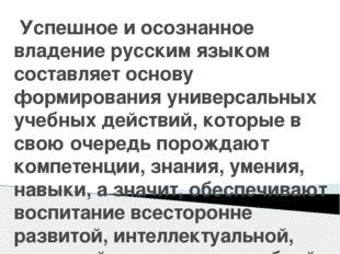 Успешное и осознанное владение русским языком составляет основу формирования