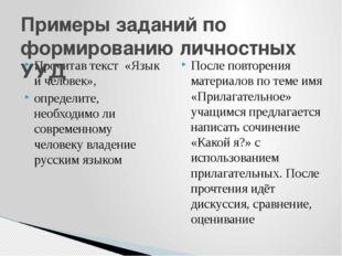 Прочитав текст «Язык и человек», определите, необходимо ли современному челов