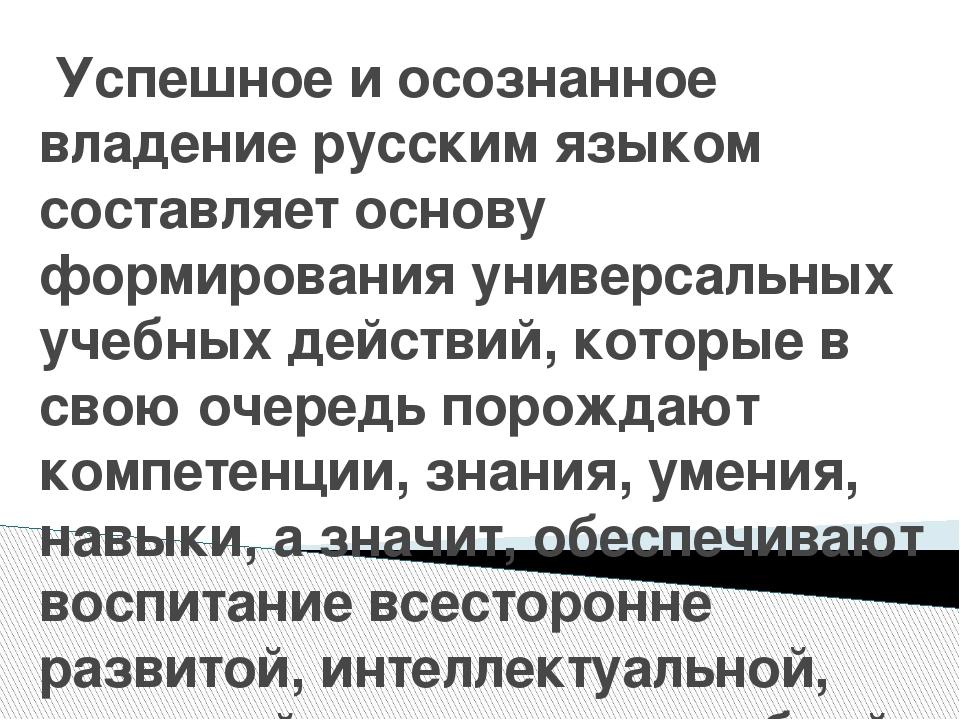 Успешное и осознанное владение русским языком составляет основу формирования...