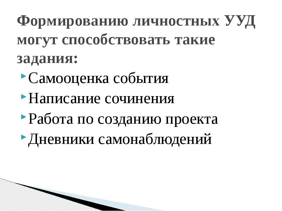 Самооценка события Написание сочинения Работа по созданию проекта Дневники с...