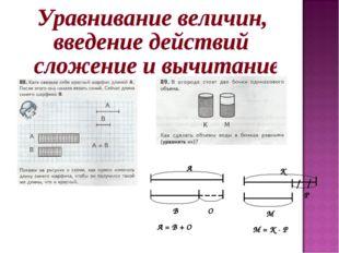 А = В + О М = К - Р
