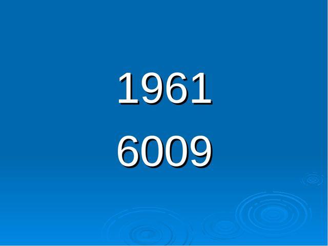 1961 6009