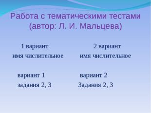 Работа с тематическими тестами (автор: Л. И. Мальцева) 1 вариант имя числител