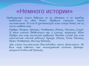«Немного истории» Древнерусские имена давались не по святцам, а по порядку по