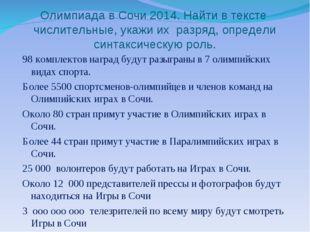 Олимпиада в Сочи 2014. Найти в тексте числительные, укажи их разряд, определи