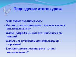 Подведение итогов урока - Что такое числительное? - Все ли слова со значением