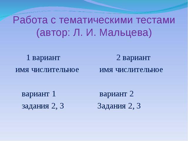 Работа с тематическими тестами (автор: Л. И. Мальцева) 1 вариант имя числител...