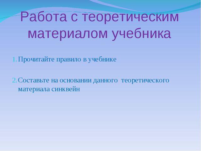 Работа с теоретическим материалом учебника Прочитайте правило в учебнике Сост...
