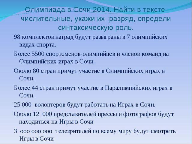 Олимпиада в Сочи 2014. Найти в тексте числительные, укажи их разряд, определи...