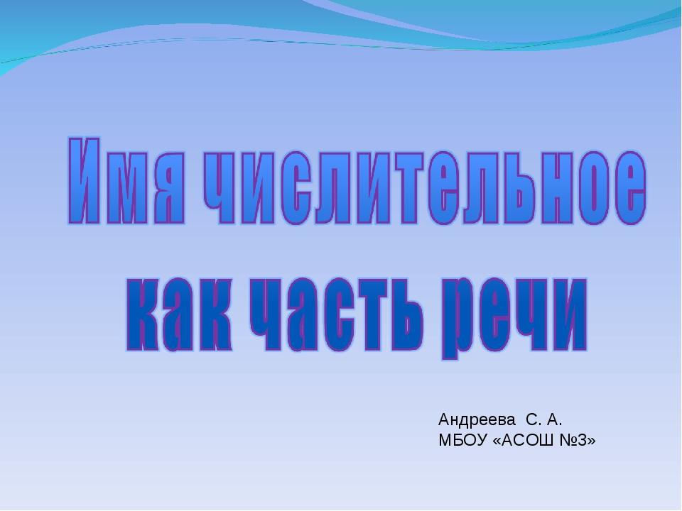 Андреева С. А. МБОУ «АСОШ №3»