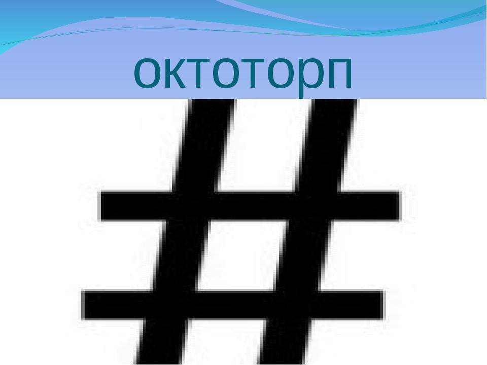 октоторп
