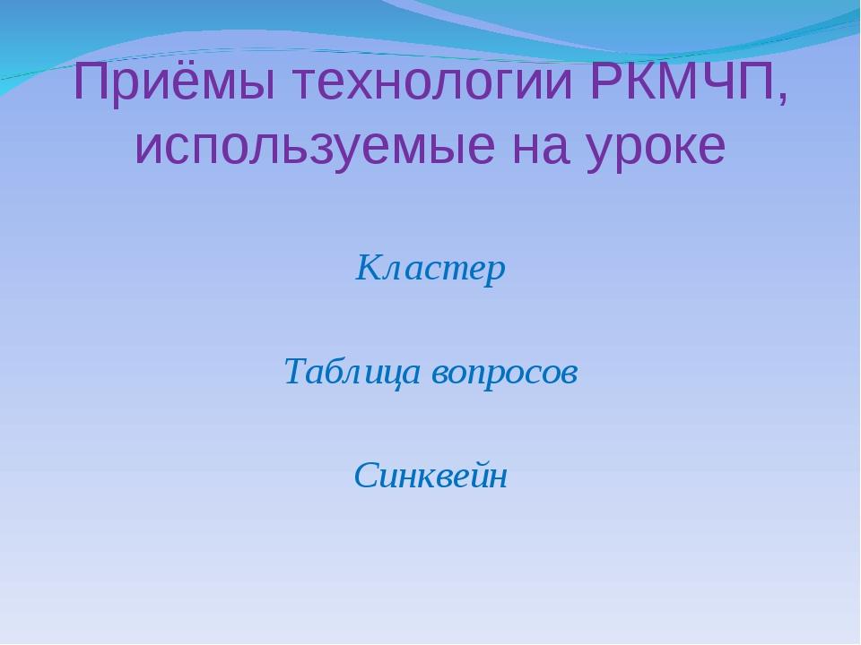 Кластер Таблица вопросов Синквейн Приёмы технологии РКМЧП, используемые на у...