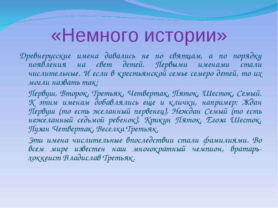 «Немного истории» Древнерусские имена давались не по святцам, а по порядку по...