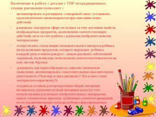 Включение в работу с детьми с ТНР нетрадиционных техник рисования позволяет :