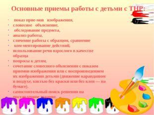 Основные приемы работы с детьми с ТНР: показ приемов изображения, словесное
