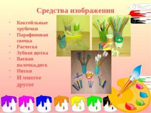 Средства изображения Коктейльные трубочки Парафиновая свечка Расческа Зубная