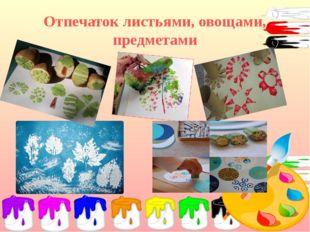 Отпечаток листьями, овощами, предметами
