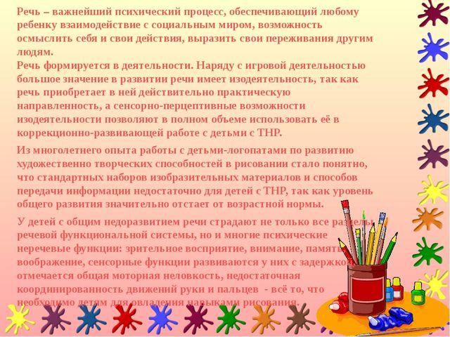 Речь – важнейший психический процесс, обеспечивающий любому ребенку взаимодей...