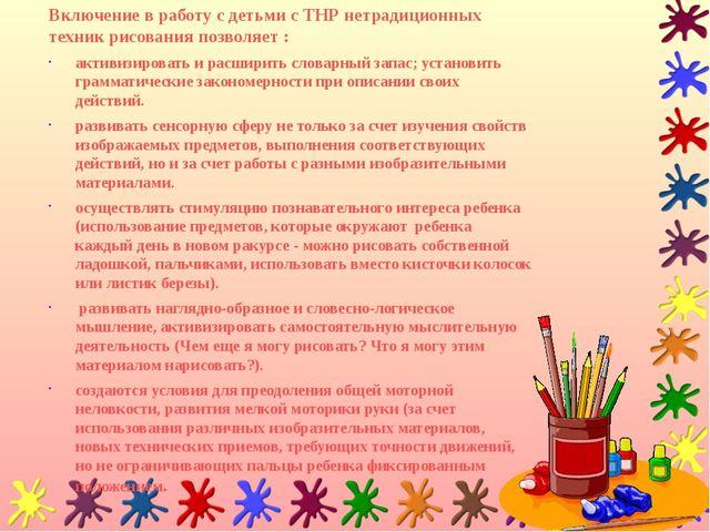 Включение в работу с детьми с ТНР нетрадиционных техник рисования позволяет :...