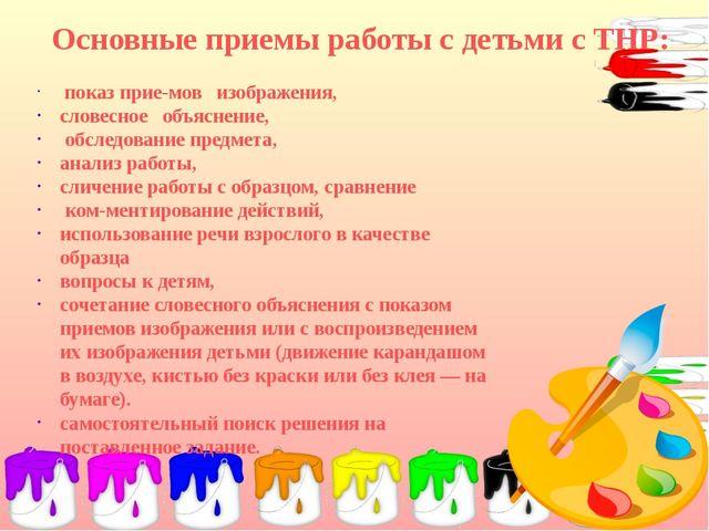 Основные приемы работы с детьми с ТНР: показ приемов изображения, словесное...