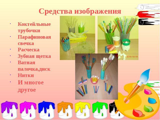 Средства изображения Коктейльные трубочки Парафиновая свечка Расческа Зубная...