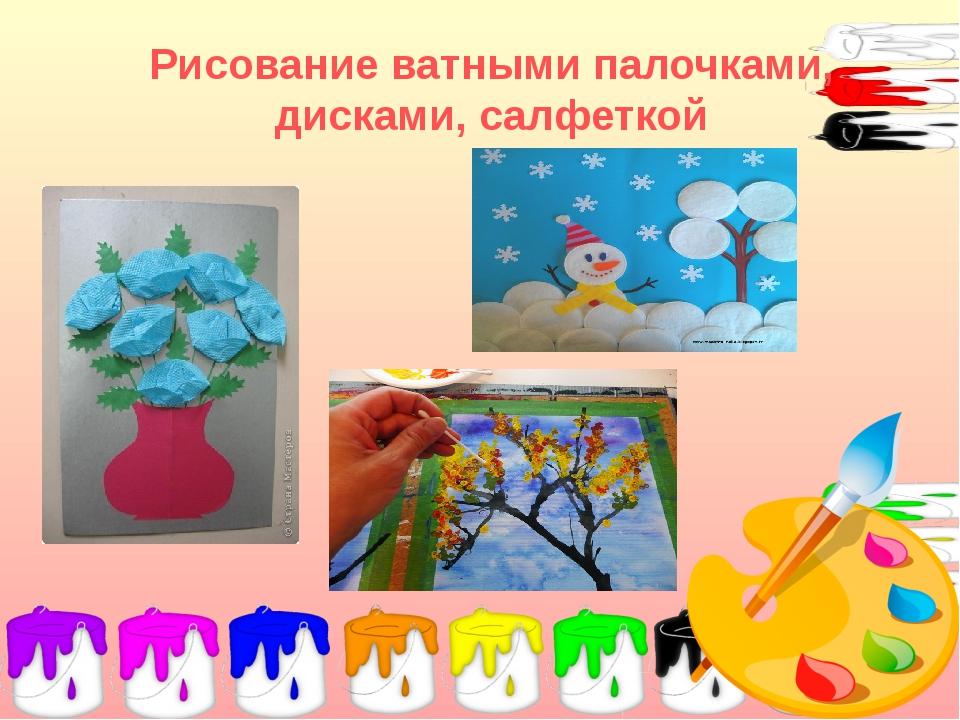 Рисование ватными палочками, дисками, салфеткой