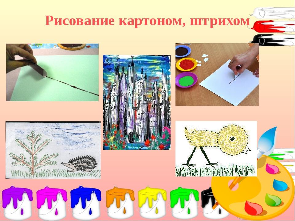 Рисование картоном, штрихом