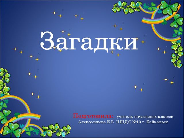 Подготовила: учитель начальных классов Алексеенкова Е.В. НШДС №13 г. Байкальс...