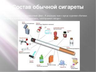 Состав обычной сигареты Курение убивает, всем известный факт. Я расскажу вам