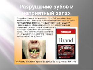 Разрушение зубов и неприятный запах