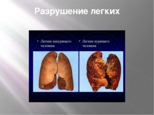 Разрушение легких