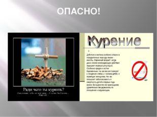 ОПАСНО! Курение сокращает годы жизни, вы умрете раньше, чем ваши сверстники,